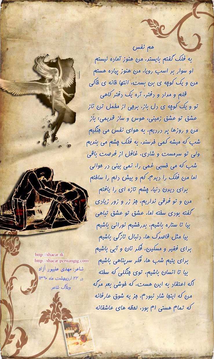اشعار عاشقانه به زبان اردو اشعار عاشقانه سهراب سپهری   جی نوزده